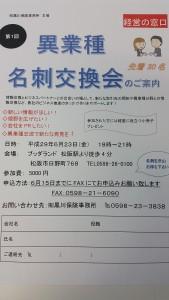 名刺交換会 (2)